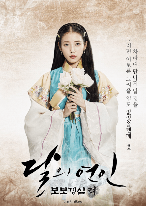 Heart Breaking Girl Wallpaper Iu To Use Her Real Name In Quot Scarlet Heart Goryeo Quot Credits