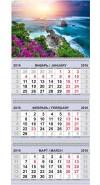 244 Календарь настенный квартальный 3-блочный на гребне 2016г НОВИНКА