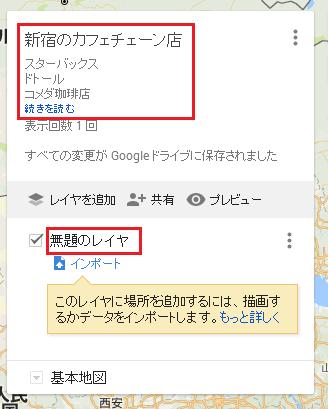 my-map-5-%e5%9c%b0%e5%9b%b3%e4%bd%9c%e6%88%90%e5%be%8c