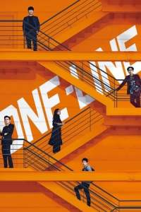 One-Line (2017)