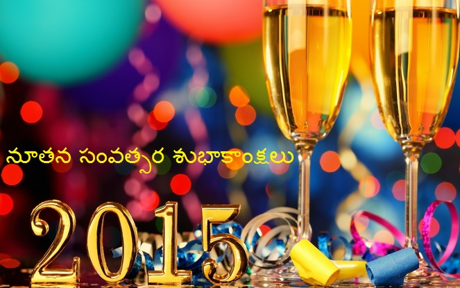 best happy new year wishes in telugu language font images greetings cards facebook whatsapp telugu nice