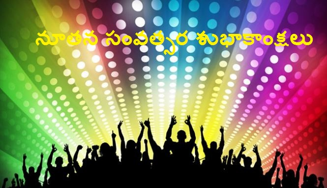 happy new year wishes in telugu language font images greetings e cards facebook whatsapp