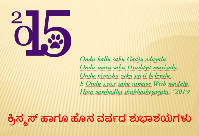 kannada new year happy new year wishes quote sms in kannada marathi