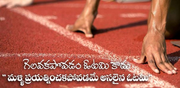 telugu motivational quotes on life top 6