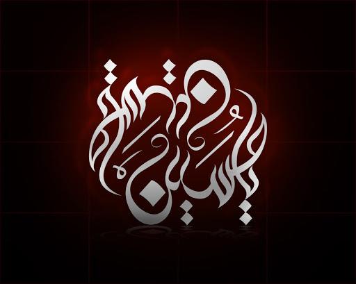 Shia Islamic Wallpapers With Quotes Ya Hussain Wallpaper 2012 Salam Ya Hussain