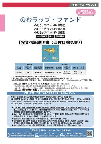 のむラップ・ファンド (保守型)