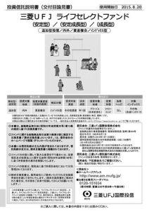三菱UFJ ライフセレクトファンド(成長型)