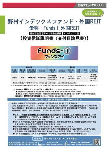 野村インデックスファンド・外国REIT