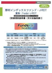 野村インデックスファンド・J-REIT