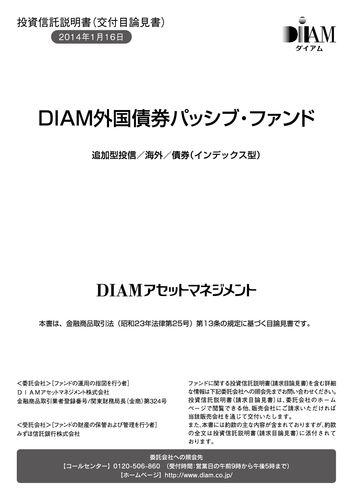 DIAM外国債券パッシブ・ファンド