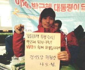 [위원장|발행인 편지] 박근혜 퇴진, 내각 총사퇴! 이것이 옳고, 빠르다