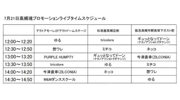7月21日高槻魂プレイベント詳細決定