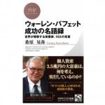 経済的自由を手に入れるためのヒントになる?「ウォーレン・バフェット 成功の名語録」