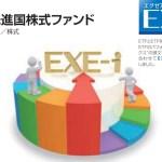 「SBI Exe-i 先進国株式ファンド」先進国株式で最安の信託報酬率!