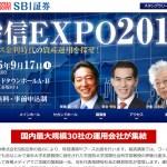 今週末開催の「投信EXPO2016」に行ってみようかと思います