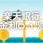 楽天銀行ならノーコストで普通預金・金利0.1%で利用できます