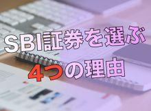 SBI4Merit_B