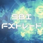 為替レートの勉強をしたいなら1通貨から取引できる「SBI FXトレード」がオススメです