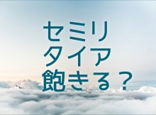 SemiRetirementBoring_2016-0810-100227