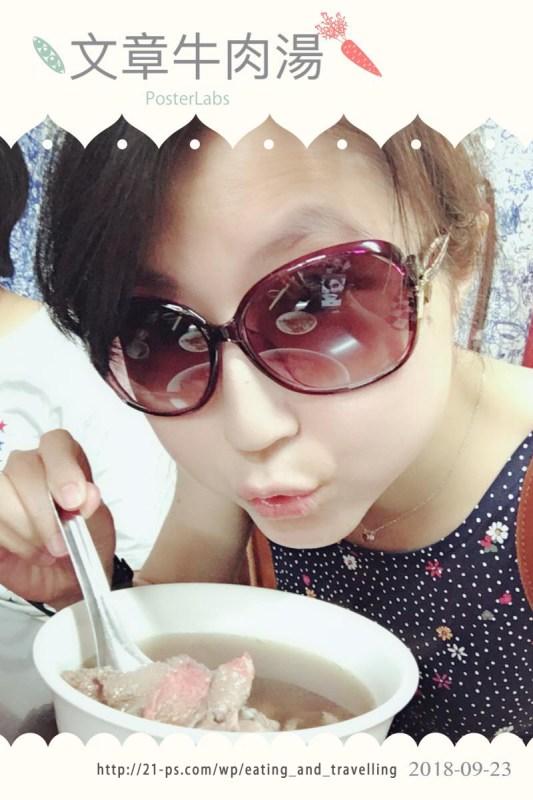 台南-文章牛肉湯