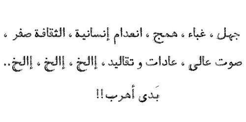 إذا البلد صارت غابة  مو شرط أنت تصير حيوان عربي-Arabic - quotation letter sample in doc