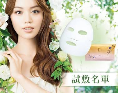 Benefique Mask 1
