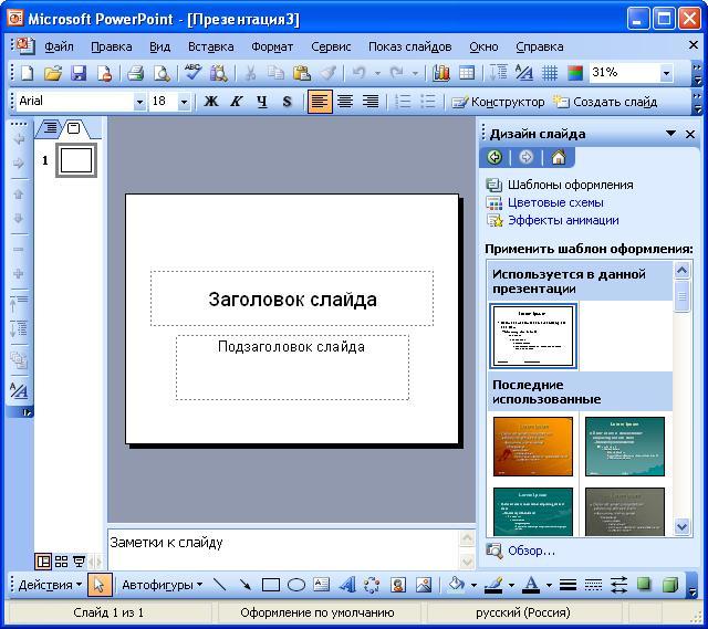 Как сделать чтобы в презентации крутилась картинка