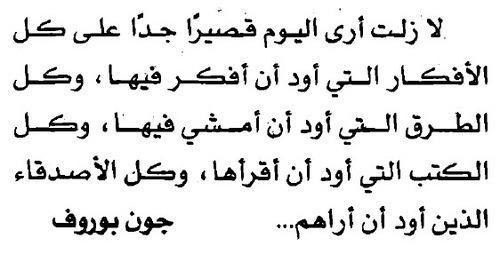 سامح  ترى ما في احلى من اللي يسامح Arabic Pinterest Arabic - quotation letter sample in doc