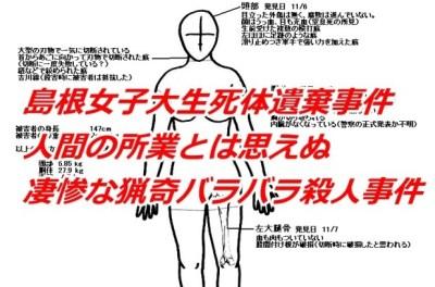 島根女子大生バラバラ殺人事件 平岡都さん事件直前の画像を公開 2ch「今更かよ!」