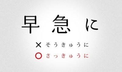 読み方を間違えていた漢字あげてけ