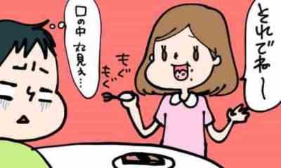 食事デートでドン引きする相手の振る舞い挙げてけ