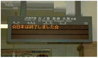 日本が終わる予感 冗談抜きでこれ見ると日本ヤバくね?