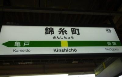恐怖のJR錦糸町駅ホーム どうしてこうなった(`・д´・ ;) 駅利用客「夢に出てきそうで本気で怖いです」