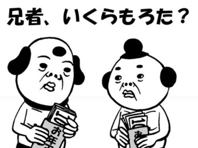 女子高生 おじいちゃんからお年玉100万円もらう