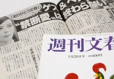 週刊文春がスクープ連発する3つの理由がおもしろい なるほどね(´・∀・`)
