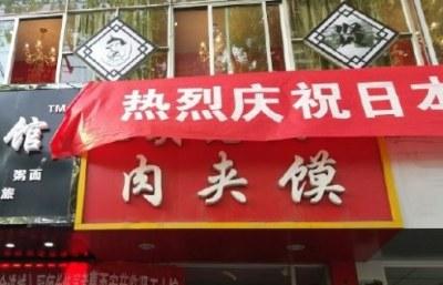 <熊本地震>「日本の大地震を心からお祝いします」という横断幕掲げた中国のレストランの末路