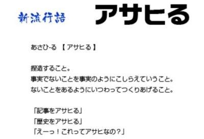 内部告発 朝日新聞の発行部数で3割水増し発覚 2ch「広告主に対する詐欺行為ではないか」