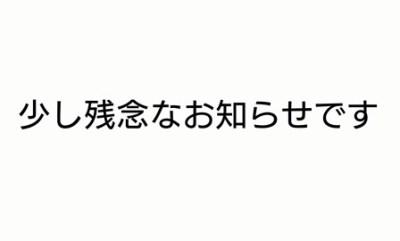 日本国民にとても残念なお知らせ