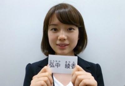 【画像】弘中綾香アナって可愛いよな