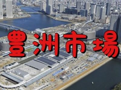 豊洲市場 70億円かけて世界最高の冷蔵庫を作った結果 →