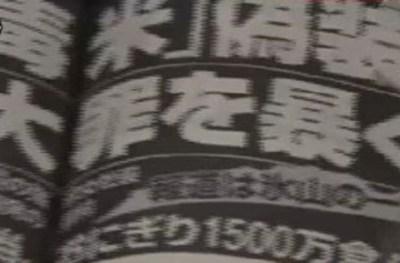 文春がイオンに敗訴 2490万円の支払い命じられる→ 即時控訴