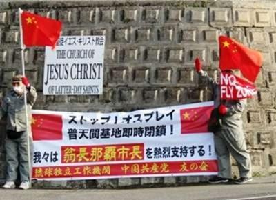 公安調査庁が注意喚起「沖縄で中国有利な世論操作 日本国内の分断を図る狙い」沖縄の団体と中国との交流活発化