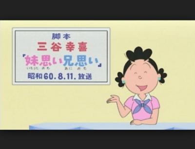 三谷幸喜氏「サザエさん」脚本クビの過去とワケ