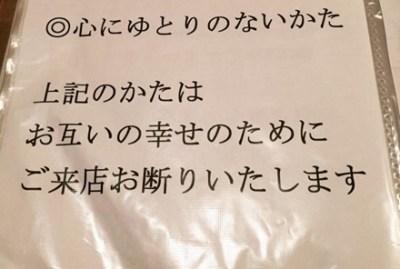 注意書きの張り紙が多すぎる洋食屋さんが話題 →画像