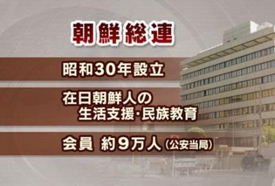 朝鮮総連 日テレ、テレ朝などメディアに圧力 北朝鮮の犯行説否定を要請 金正男氏殺害事件