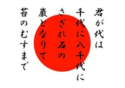 【悲報】入学式に『国歌』を流すとニュースになってしまうオカシな国があるらしい…