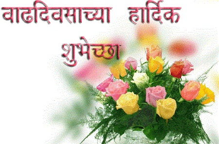 Mother Quotes Wallpapers Hd Happy Birthday Wishes Amp Quotes In Marathi 2happybirthday