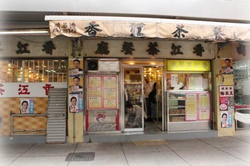 香港小舖 — 香江茶餐廳