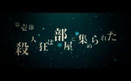 GOLDING ゴールディン 第1章~透明人間の殺戮~