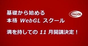 基礎から始める本格 WebGL スクール